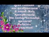 Татьянин День ~ Красивое поздравление ~ С праздником всех Татьян