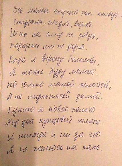 Россиянина возмутил антисемейный стих