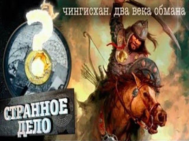 Чингисхан. Два века обмана