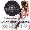 Свадебные платья салон Santa Barbara НН