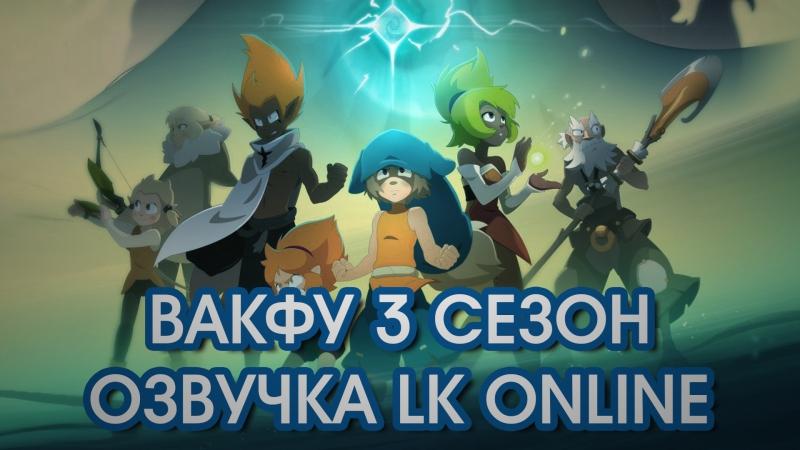 Wakfu 3 season_03 / Вакфу 3 сезон_03 [ ОЗВУЧКА LK Online 12 ]