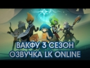 Wakfu 3 season 03 Вакфу 3 сезон 03 ОЗВУЧКА LK Online 12