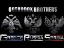 Serbia Russia Greece orthodox brothers