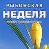 Рыбинская неделя   Rweek.ru