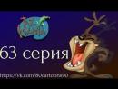 Тасманский дьявол (63 серия) - Суббота в Тас-Мании (One Saturday Morning in Taz-Mania)