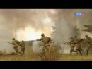 Три дня лейтенанта Кравцова. Атака советской пехоты.