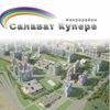 САЛАВАТ КУПЕРЕ | Казань
