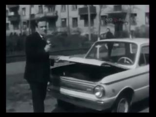 Советская реклама Запорожца