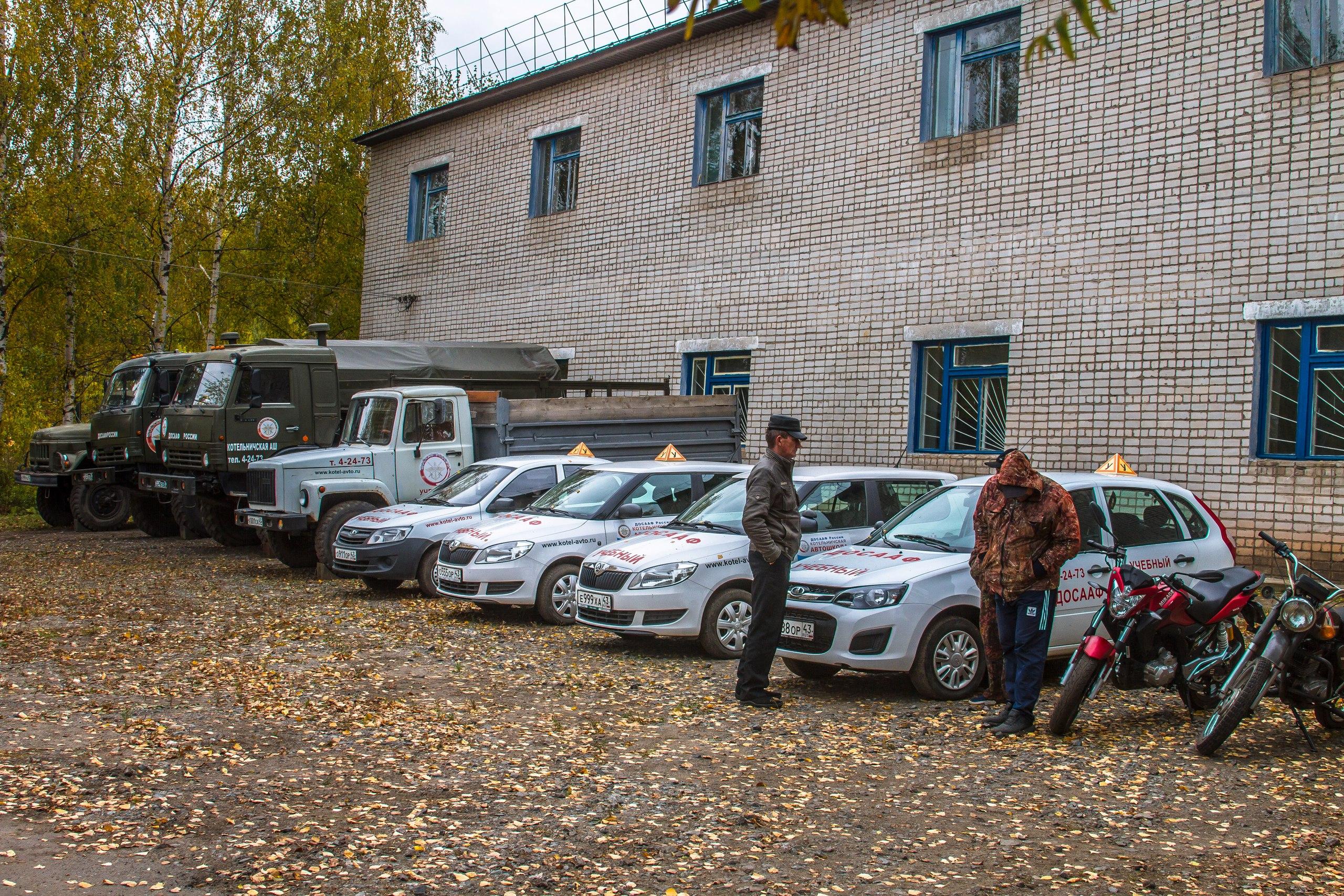 Новости 30 сентября 2017 года в Котельничской автошколе ДОСААФ России состоялся День открытых дверей Мероприятие было приурочено ко Дню создания автошколы