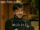 Взгляд (ОРТ, 27.12.1999) Юрий Шевчук срывает покровы с фонограмщиков Распутины и Киркорова