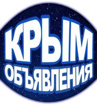 Бесплатные Объявления Крым. Симферополь   ВКонтакте e85f482d736