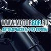 Контрактные двигатели БУ ИЗ ЕВРОПЫ - MOTORBOR.RU