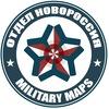 НОВОРОССИЯ ★ MilitaryMaps