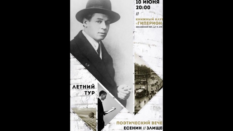 Александр Злищев - 10 июня 2017 - Москва - Гиперион - 20:00 - летний тур Есенин - Злищев