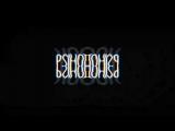 Психоделика (Интро)