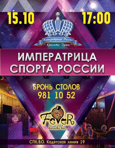 Karaoke-Bar Fever