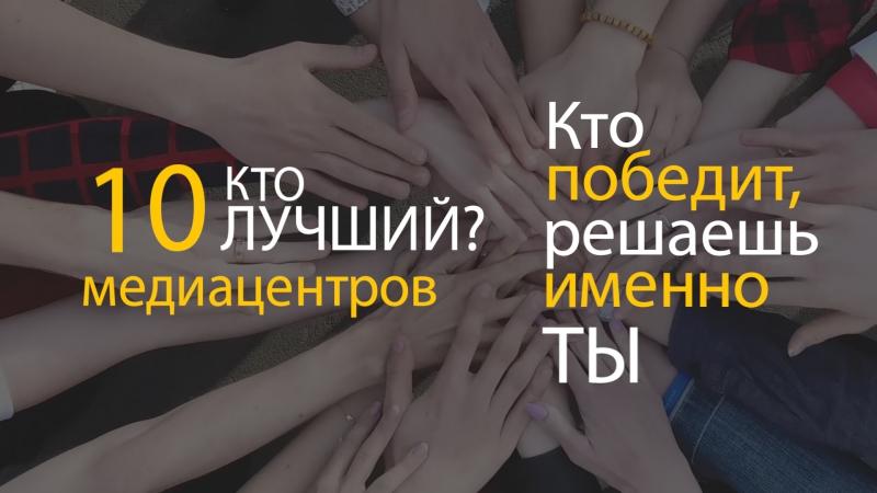 КонкурсМедиацентров | Выбери победителя в номинации «Признание Интернета»!