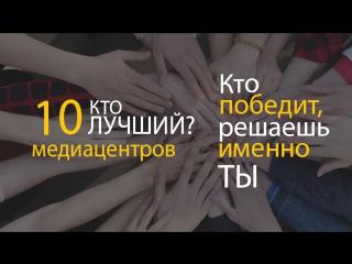 #КонкурсМедиацентров | Выбери победителя в номинации «Признание Интернета»!