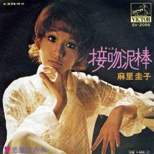 Keiko Mari
