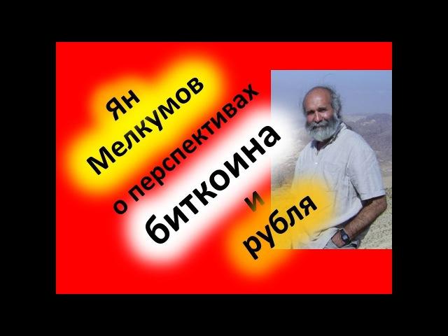 Ян Мелкумов о перспективах биткоина и рубля