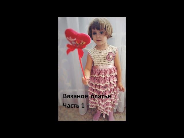 Платье для девочки крючком Часть1Вяжем росток, кокетку