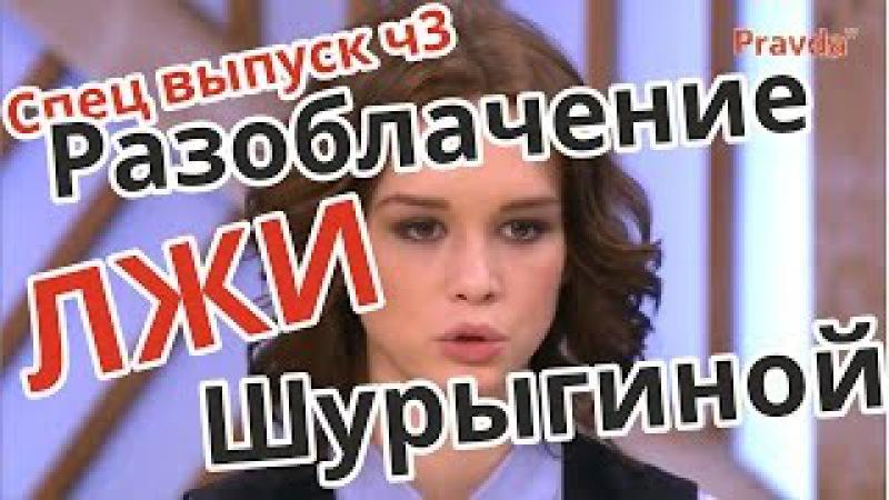 Разоблачение лжи Шурыгиной от профайлера, часть 3