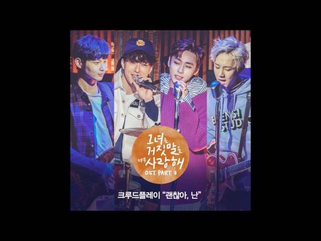 Crude Play - Peterpan (The Liar And His Lover OST Part 3) 그녀는 거짓말을 너무 사랑해 OST Part 3
