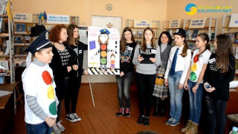 У Золочеві відбулися фінальні змагання команд-учасників проекту Школа безпеки