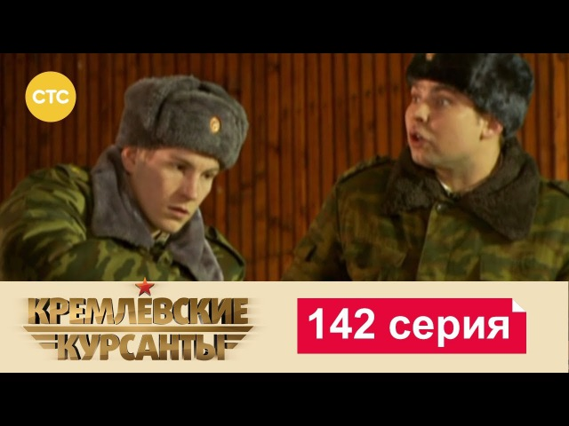Кремлевские Курсанты (142 серия)