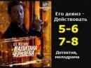 Из жизни капитана Черняева 5 6 7 8 серии - детективный сериал