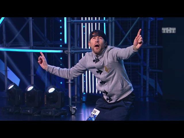 Танцы: Александр Тюшкевич (Amphibious Zoo DJ Crew - Bebe) (сезон 4, серия 7) из сериала Танцы смо ...
