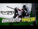 СИМУЛЯТОР НИНДЗЯ! НИНДЗЯ-СЕКРЕТНЫЙ АГЕНТ! Игра Sword With Sauce! Симулятор ниндзя!