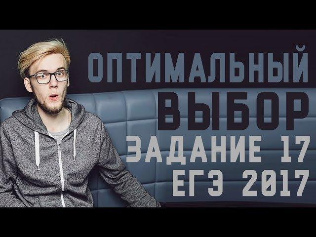 Разбор задания 17 на ОПТИМАЛЬНЫЙ ВЫБОР, ЕГЭ 2017 по математике. Артур Шарифов