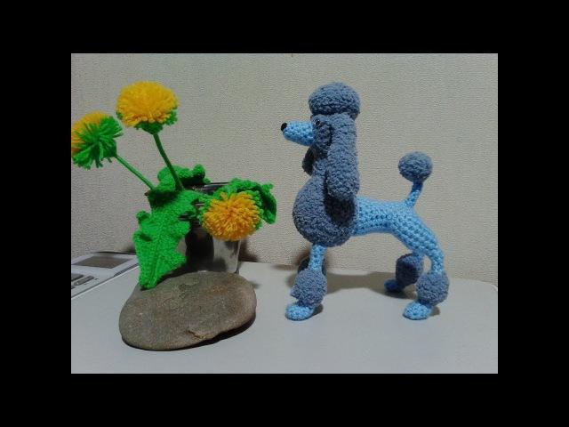 Голубой пудель ч 2 The Blue Poodle р 2 Amigurumi Crochet Амигуруми Игрушки крючком