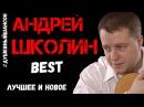 Андрей Школин Лучшее и Новое 2017