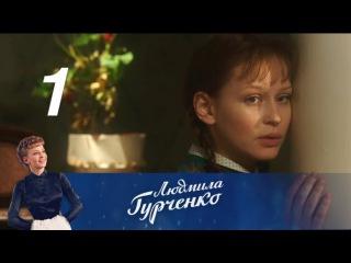 Людмила Гурченко. Серия 1 (2015) @ Русские сериалы
