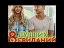 Фильм «8 лучших свиданий» Комедия в HD 2016