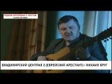 Владимирский централ 2 Еврейский арестант Михаил Круг