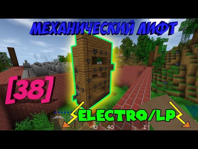 Electro/LP◄Стройка механического лифта► Survivalcraft [38]