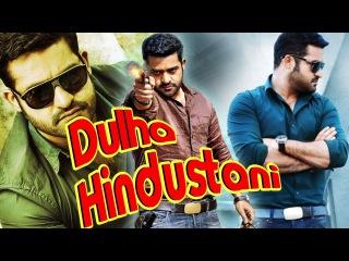 Dulha Hindustani (2017) Telugu Film Dubbed Into Hindi Full Movie | Jr.NTR, Kajal Aggarwal