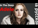 Rolling In The Deep - Adele (Cover in Russian/Кавер, перевод на русском) - Bunny Roy Project