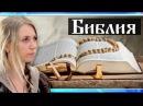 Библия Раскрытие тайн Лекция 4 1 Семенов И Н