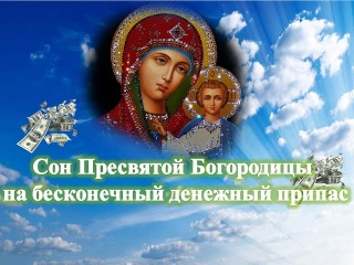 Сон Пресвятой Богородицы на бесконечный денежный припас