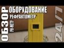 Обзор. Рефрактометр и PH-метр