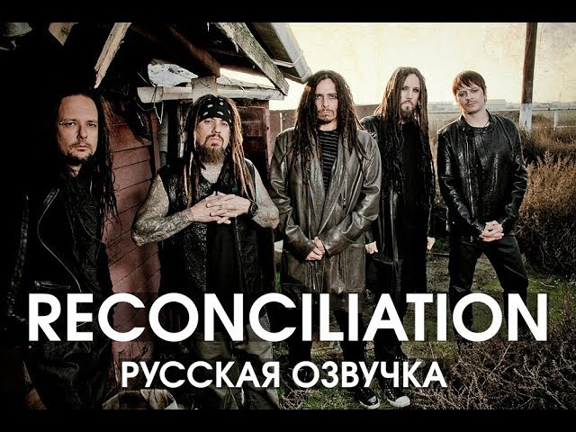 KORN - RECONCILIATION / ПРИМИРЕНИЕ русская озвучка (НИМАР ДАММА)