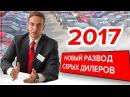 НОВЫЙ РАЗВОД В АВТОСАЛОНАХ 2017 | СКРЫТАЯ СЪЕМКА | ПОДОЗРИТЕЛЬНО НИЗКИЕ ЦЕНЫ | ЛОХО
