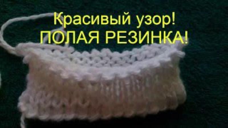 Вязание спицами!ПОЛАЯ ДВУХСТОРОННЯЯ РЕЗИНКА!Узор для шапок,кофт.knitting Pattern elastic band