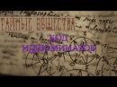 Тайные общества. Код иллюминатов. Документальный фильм (2017) 720p