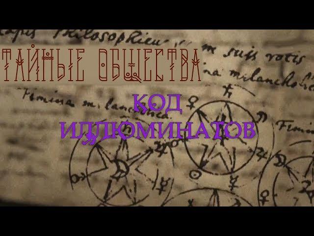Тайные общества. Код иллюминатов. Документальный фильм (2017) 720p » Freewka.com - Смотреть онлайн в хорощем качестве
