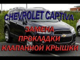 Chevrolet Captiva замена прокладки клапанной крышки. #АлексейЗахаров. #Авторемонт. Авто -...